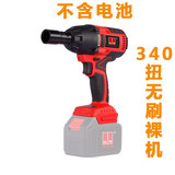 You Lite brushless electric wrench lithium battery wrench charging wrench torque impact wrench battery bare metal