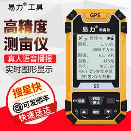 测亩仪GPS高精度手持土地面积测量仪农田测亩王田亩量田量地仪器图片