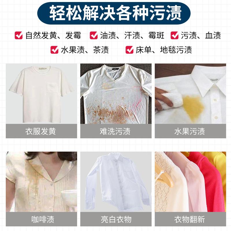 彩漂白剂彩色白色衣物还原彩漂粉去渍去黄去污液洗白衣服专用神器