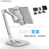 Ledetech Ledetech LD-203D Desktop Bed Aluminum Alloy Mobile Phone Bracket Flat iPad Bracket