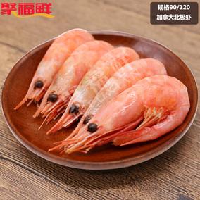 聚福鲜 加拿大北极甜虾熟冻500g 进口野生北极甜虾带籽冰虾即食