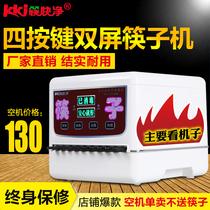 双200智能不锈钢商用全自动臭氧筷子消毒机微电脑筷子机器柜送筷