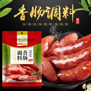 畅之味台湾儿童香肠调料手工自制灌腊肠烤肠儿童肠DIY另售肠衣