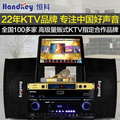 恒科家庭KTV音响套装卡拉OK点歌机系统家用影院无线高清专业设备今日特惠