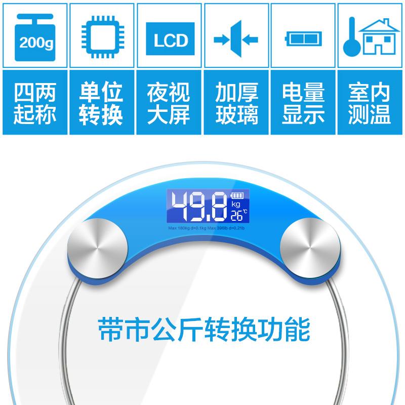 智能电子称体重秤家用成人精准充电人体减肥称重计器秤可称三百斤