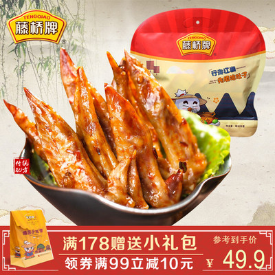 【藤桥牌】浙江温州特产鸡翅尖/鸡尖 酱香鸡翅称重500g 休闲零食