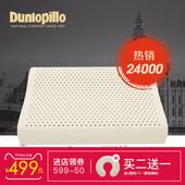 DUNLOPILLO印尼原装进口邓禄普技术成人天然乳胶枕头颈椎护颈枕