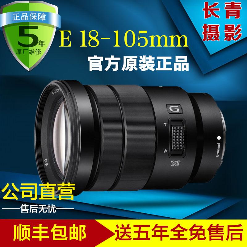 索尼微单镜头Sony/索尼E PZ 18-105mm F4 G OSS 恒圈镜头全新原装