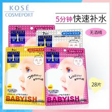 清洁收缩毛孔女敏感肌 日本Kose高丝婴儿肌每日面膜28片补水保湿图片