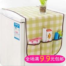 无纺布冰箱防尘罩小熊格子冰箱罩万能盖巾万能收纳袋通用冰箱罩