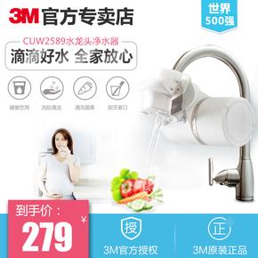 3M水龙头净水器 滤氯除菌杂质 日本进口滤芯 婴幼家庭适用CUW2589
