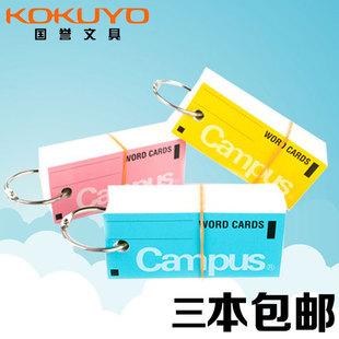 日本国誉KOKUYO学生便携式笔记本 英文本 空白记英语单词卡本包邮