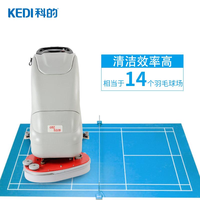 科的手推式扫地机GBZ-520B