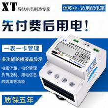 XT单相导轨式家用预付费电表 磁卡电度表 智能IC插卡电能表