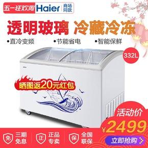 Haier/海尔 SC/SD-332冰柜 卧式商用冷冻冷藏转换冷柜展示柜家用