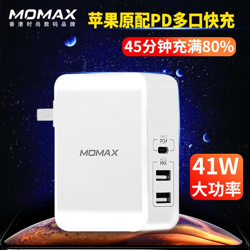 苹果XiPadPro快速Xrmomax充电器闪充插头