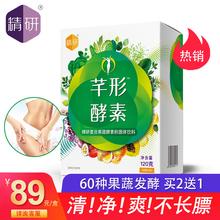 精研芊形果蔬酵素粉台湾复合酵素水果孝素粉 买2送1图片
