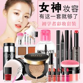 化妆品套装彩妆全套组合初学者美妆用品女生淡妆自然学生抖音正品