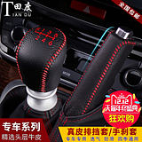 Car leather gear sleeve hand-sewn gear set of automatic manual gear set special car dedicated lever set hand brake set