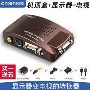 欧腾AV转VGA转换器显示器变电视频转vga监控机顶盒接显示器投影盒