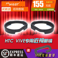 HTC VIVE Myopia Lens Glasses Eye Care Accessories Frame phwear Compatible with vive ProFocus