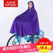共享单车雨衣自行车雨披男女通用加大加厚雨衣电瓶车雨衣有帽雨披