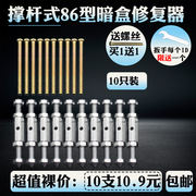 86 type switch socket cassette recovery Bottom box repair cassette repair struts repair 10 Pack