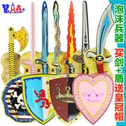 慧鑫 儿童泡沫刀剑玩具 男女孩武器兵器宝剑 EVA剑 勇士比武盾牌