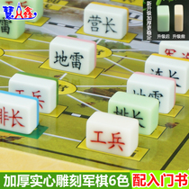 慧鑫陆战棋军棋实心环保儿童学生两四国大战军旗6色益智亲子玩具