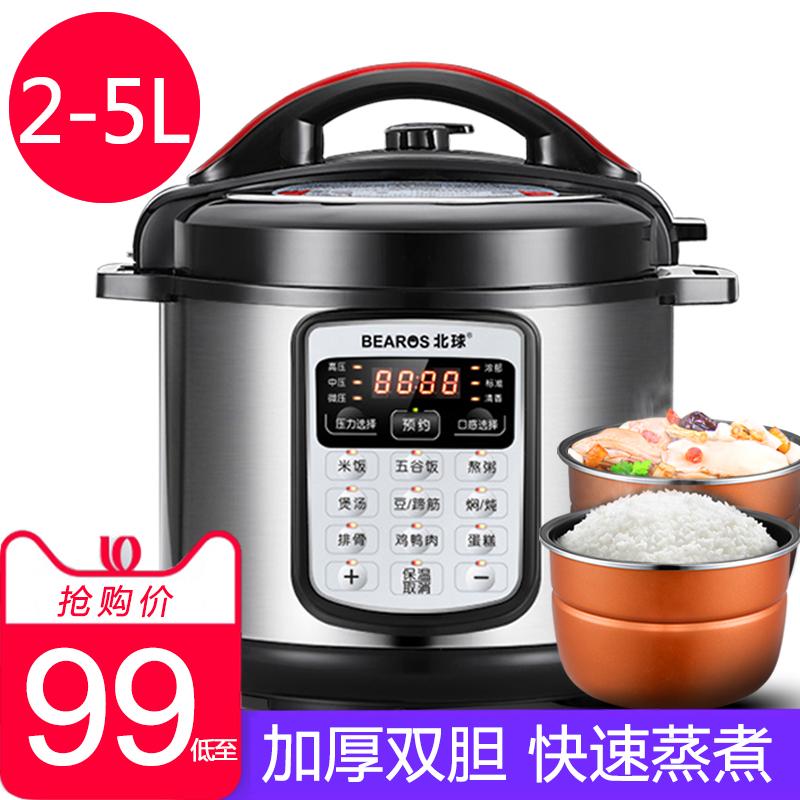 北球电压力锅家用智能高压饭煲迷你小型1-2-3-4-5-6人正品全自动L