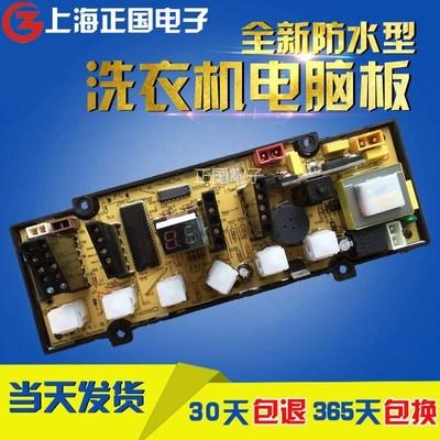 全新原装!奥克斯洗衣机电脑板AL500 AL600 控制板 电路板 主板品牌巨惠