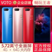 VOTO IX20(GT20) 手机正品智能5.72寸全网通4G指纹解锁一体全面屏