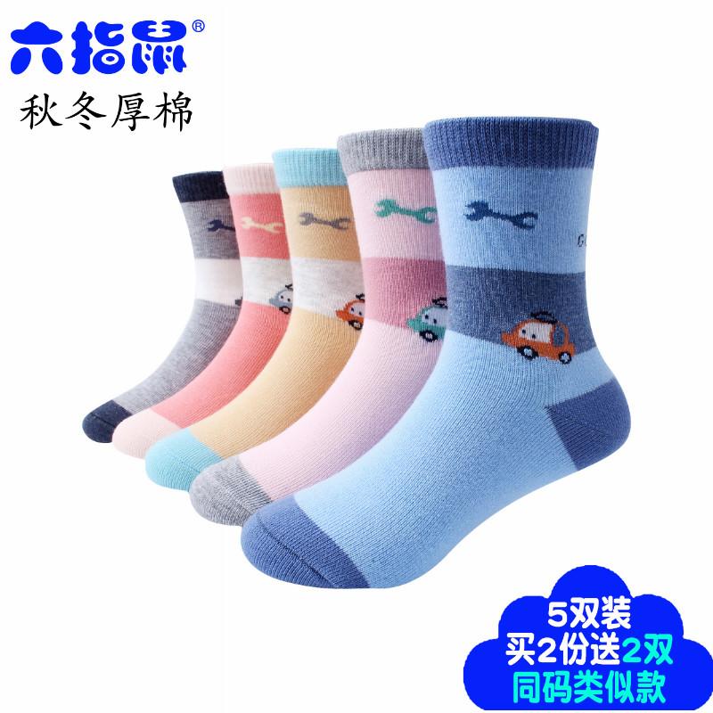 儿童汽车袜子
