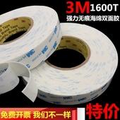3M海绵双面胶带泡沫超强力无痕耐温防水挂钩固定爬墙加厚泡棉车用