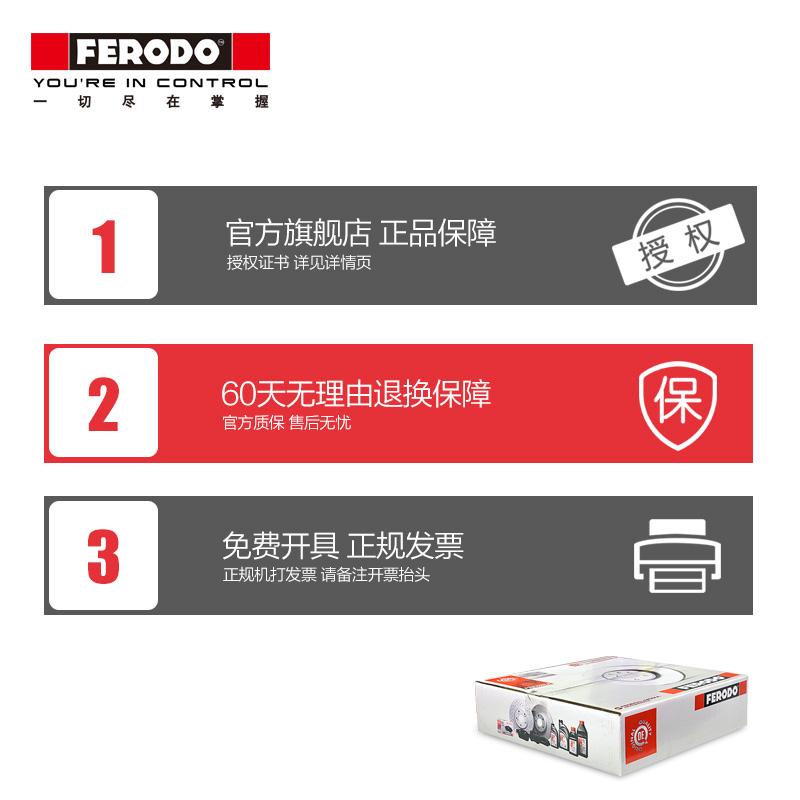 菲罗多前刹车盘DDF2100C-1-D适用于日产新骐达新轩逸1.6 1.8