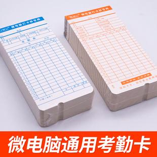 通用电脑考勤卡 打卡纸 微电脑打卡纸 考勤纸卡考勤机 考勤工卡片