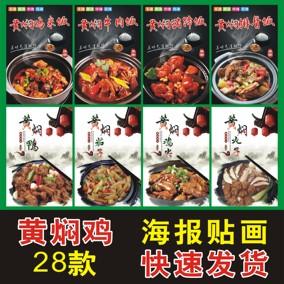 海报贴纸宣传画印制黄焖鸡米饭排骨豆腐鱼茄子块广告海报展板定制