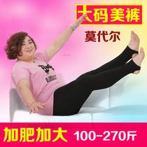 【胖心专享/45两条】莫代尔修身打底裤女特大码胖mm200斤