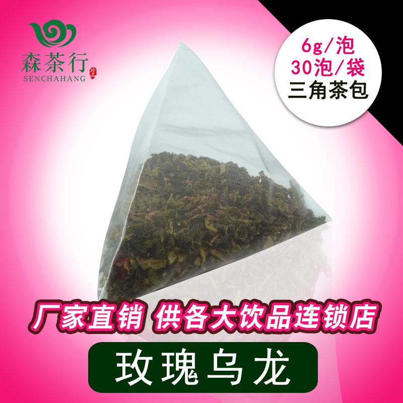奶盖专用茶底三角包玫瑰乌龙三角茶包6g饮品连锁喜茶皇茶专用