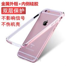 iphone6s手机壳苹果7金属硅胶边框6plus超薄防摔X外壳8红色套xs框