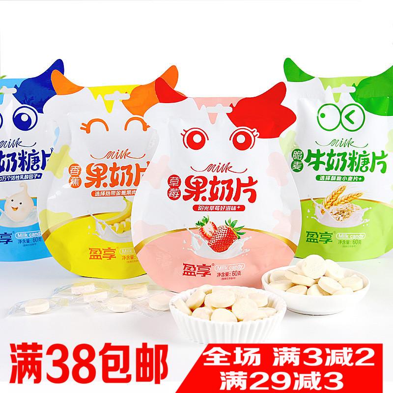 【盈享 水果奶片组合】儿童干吃奶片高钙零食乳酸菌奶贝奶酪糖片