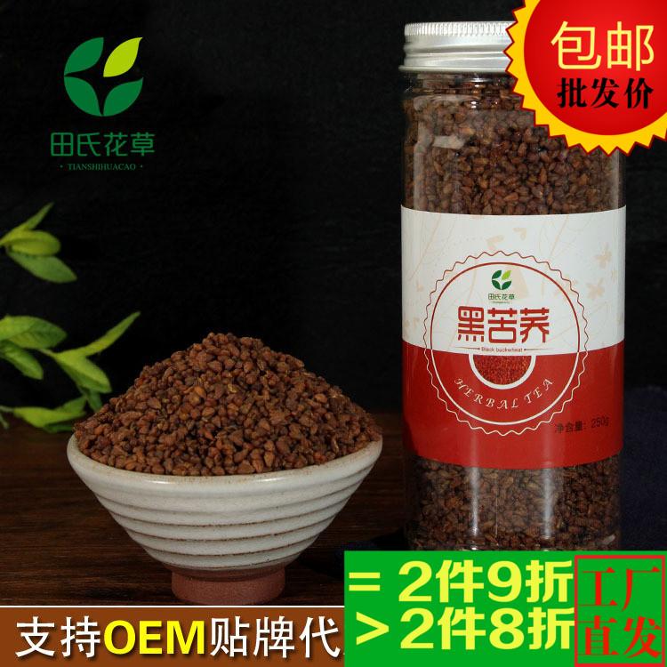 【田氏花草】黑苦荞500g苦荞茶 黑苦荞茶罐装 荞麦茶包邮250g*2