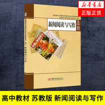 SU Education Edition High School Chinese elective news reading and writing general high school curriculum standard experiment textbook Middle school students Chinese elective course Student Book High School textbook Chinese book Soviet edition genuine
