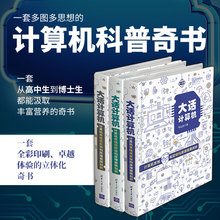 Dahua Computer Donggua Gezhu Computer System Bottom Architecture Principle Limit Analysis Principle Excellent Experience Three-dimensional Course Computing Accelerated Storage System Machine Learning Computer Network Books
