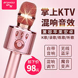 Sansui / landscape M56 national karaoke microphone mobile wireless microphone sound one home singing artifact