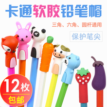 Little Fish Pencil Cap Cute Cartoon Soft Glue Protective Cover Children's Stationery Pen Cap Learning Supplies Pencil Cap Protective Cap Silicone Triangular Pen Cap
