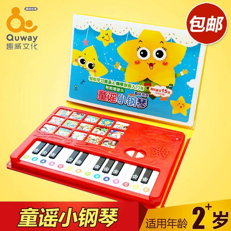 趣威文化童谣小钢琴幼儿发声早教益智有声玩具触摸点触玩具