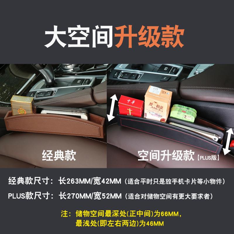 汽车座椅夹缝收纳盒缝隙储物箱通用车载手机收纳袋置物盒内饰用品