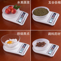 Kitchen scale electronic weighing baking precision household 0.1g high-precision small scale cake food weighing gram scale small