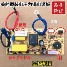原装美的电压力锅配件MY-ZR-PW电源板电脑主板电路板控制板线路板